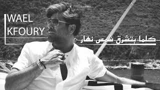 تحميل اغاني Wael Kfoury - Kel Ma Btechrok Chams | وائل كفوري - كلما بتشرق شمس MP3
