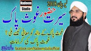 Hafiz Imran Aasi  - Ghouse Azam Ki Shan 2018 New Bayan