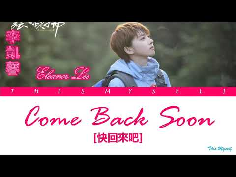 Eleanor Lee (李凱馨) - Come Back Soon (快回來吧) [Blowing In The Wind (強風吹拂) OST]