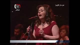 تحميل و استماع ميادة بسيليس حفل ضمن فعالية يوم الثقافة السورية MP3