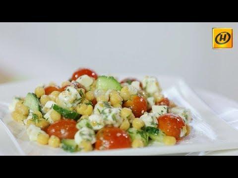 Рецепт салата с нутом | БЫСТРО, ВКУСНО, ПОЛЕЗНО