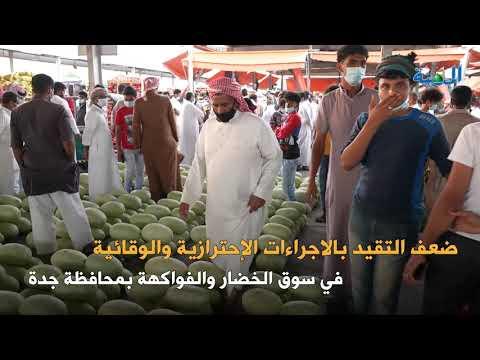 سوق الخضار في جدة لا يعترف بالتباعد الاجتماعي