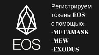 Регистрация токенов EOS (ЭОС) через кошельки METAMASK, MyEtherWallet и EXODUS