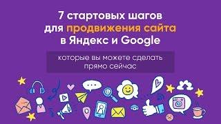 7 практических действий для продвижения сайта в поиске в Яндекс и Google