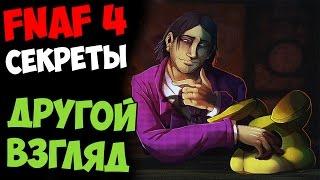Five Nights At Freddy's 4 - ДРУГОЙ ВЗГЛЯД