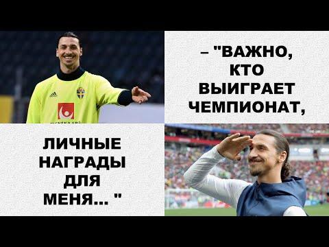Златан Ибрагимович лучший снайпер MLS?