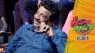 தில்லு முல்லு | Thillu Mullu | Episode 16 | 22nd October 2019 | Comedy Show | Kalaignar TV