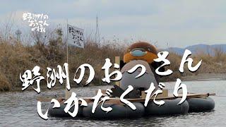 野洲のおっさん野洲川いかだくだり