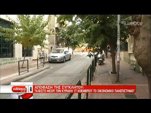 Αποδώθηκαν στην διοίκηση της ΑΣΟΕΕ χώροι που ήταν υπό κατάληψη   11/11/2019   ΕΡΤ