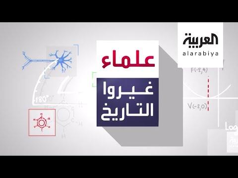 العرب اليوم - علماء غيروا التاريخ أبرزهم أبو القاسم الزهراوي