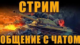 ОБМАЗЫВАЮСЬ WoT И ОБЩАЮСЬ СО ЗРИТЕЛЯМИ [ World of Tanks ]
