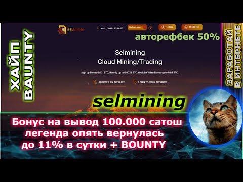 СКАМ!!! selmining - БОНУС КАЖДОМУ 100.000 сразу на вывод + баунти ( топ админ )