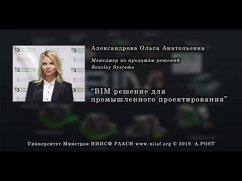 , title : 'BIM 028 Александрова О.А. Bentley Systems - BIM решение для промышленного проектирования