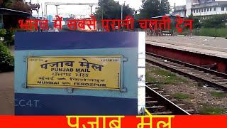 पंजाब मेल 1912 के बाद से भारत में सबसे पुरानी चलती ट्रेन | Punjab Mail between Mumbai and Ferozpur