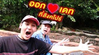 สวนสัตว์สุดแปลก!!! River Safari ที่ประเทศสิงคโปร์ -  Epic Toys