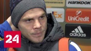 """Лига Европы: """"Локомотив"""" и """"Зенит"""" побеждают - Россия 24"""
