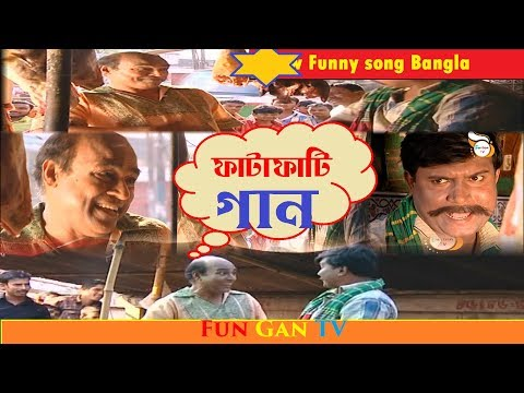 Funny Song /New Funny Song/Bangla Funny Video Song 2019/Fun Gan TV