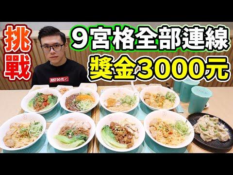 挑戰食物九宮格 吃飽飽