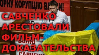 Видео СБУ Арест и задержание Савченко Верховная Рада 22.03.2018