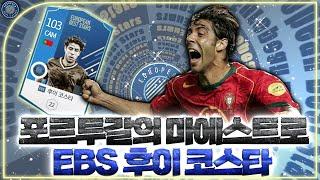 월드클래스 플레이메이커 EBS 후이 코스타 리뷰 FIFAONLINE4 피파온라인4 피파4 봄멜TV