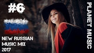 New Russian Music Mix 2017 - Русская Музыка - Planet Music #6