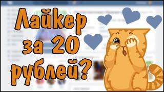 Трафик из Vk.com за 20 рублей