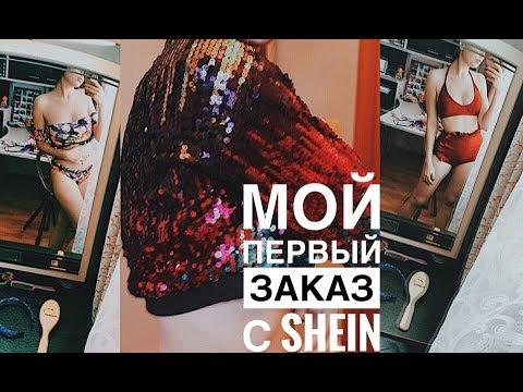 МОЙ ПЕРВЫЙ ЗАКАЗ c SHEIN || про доставку, вещи и скидки