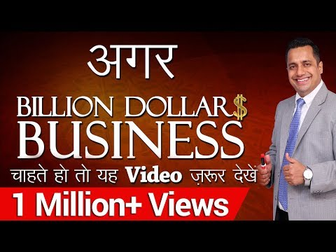 अगर Billion Dollar $ Business चाहते हो तो देखें.. A Motivational Video in Hindi by Vivek Bindra