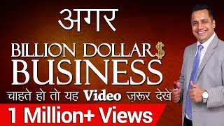 अगर Billion Dollar $ Business चाहते हो तो देखें.. A Motivational Video in Hindi by Vivek Bindra - Download this Video in MP3, M4A, WEBM, MP4, 3GP