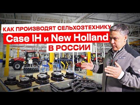 Экскурсия по заводу CNH Industrial | Производство сельхозтехники