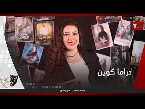 فنان يكشف لـ «دراما كوين» مساندة كريم عبد العزيز له في الاختيار.. وماذا قدم أبناء الفنانين في رمضان؟