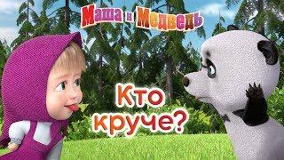 Маша и Медведь - Кто круче? 👧⚡🐼