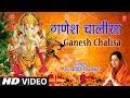 गणेश चालीसा Ganesh Chalisa I ANURADHA PAUDWAL I Ganesh Bhajan I Full HD Video Song