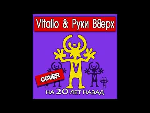 VITALIO - На 20 лет назад (Cover альбом песен гр. Руки Вверх)