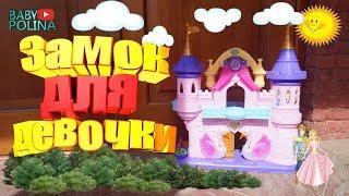 Замок для девочек.My Dream DREAMWORLD.