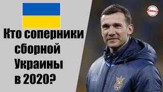 Футбол. С кем сыграет сборная Украины в 2020 году? 11 соперников.