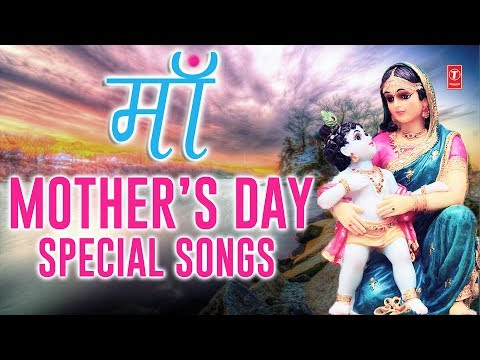 Mothers Day Special Songs I माँ Maa I A Special collection of Mothers Day Songs I मातृ दिवस 2019
