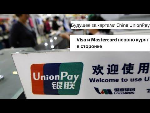 Будущее за картами China UnionPay. Visa и Mastercard нервно курят в сторонке
