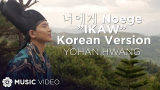 "Yohan Hwang - 너에게 Noege ""IKAW"" Korean Version (Official Music Video)"