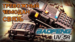 Прослушка полиции и глушилка сигнализации/Baofeng UV-5R