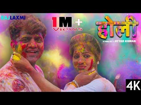 HOLI होली | Uttar Kumar | Kavita Joshi | new haryanvi song 2018
