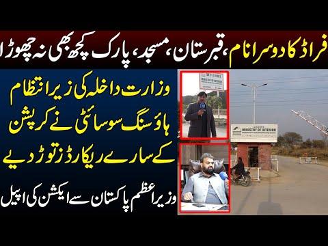 پاکستانی بچ کر رہیں ،وزارت داخلہ کو آپریٹیو ہائوسنگ سوسائٹی نے کرپشن کے سارے ریکارڈز توڑ دیے