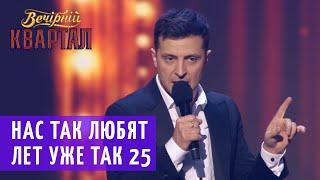 Каминг-аут украинской власти - Новогодняя песня | Новогодний Вечерний Квартал 2019