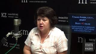 Методика оценки ущерба при ДТП в Казахстане. Гульназ Алаева, судебный эксперт