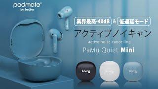 【業界最高クラスノイキャン × 低遅延ゲーミングモード】Padmate PaMu Quiet Mini
