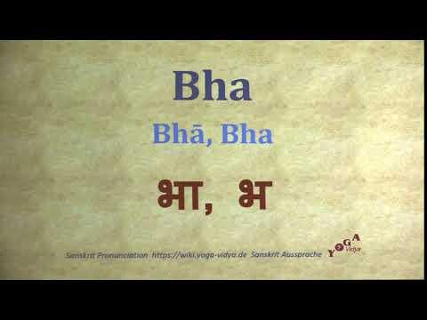Bha भा, भ Bhā, Bha   Sanskrit Pronunciation