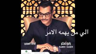 Rabeh Saqer … Ela Man Yahomoh El Amr | رابح صقر … إلى من يهمه الأمر