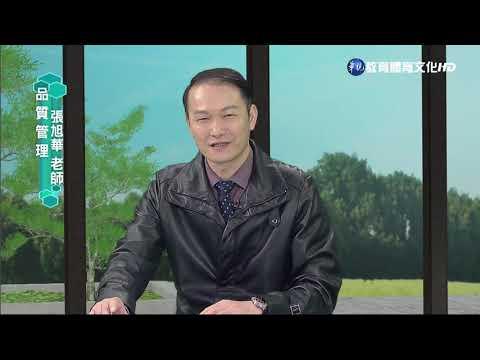蘇峰民博士-品質管理(學院)統計製程管制