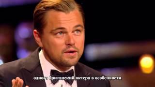 Победная речь Леонардо ДиКаприо на БАФТА-2016 (русские субтитры)