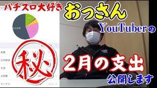 家賃6万円おっさんの生活12日目【パチコミTV】おっさんYouTuber、2月の支出公開